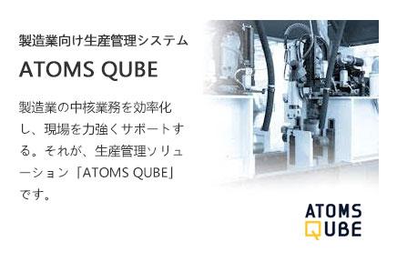 ATOMS QUBE