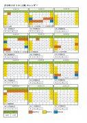 2018年高律科(上海)工作日历