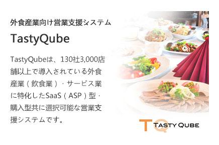 TASTY QUBE