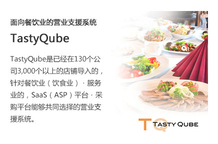 TASTY QUEB