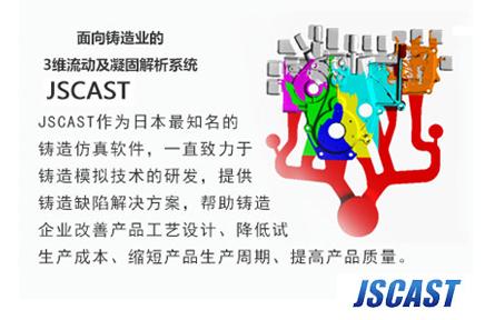JSCAST
