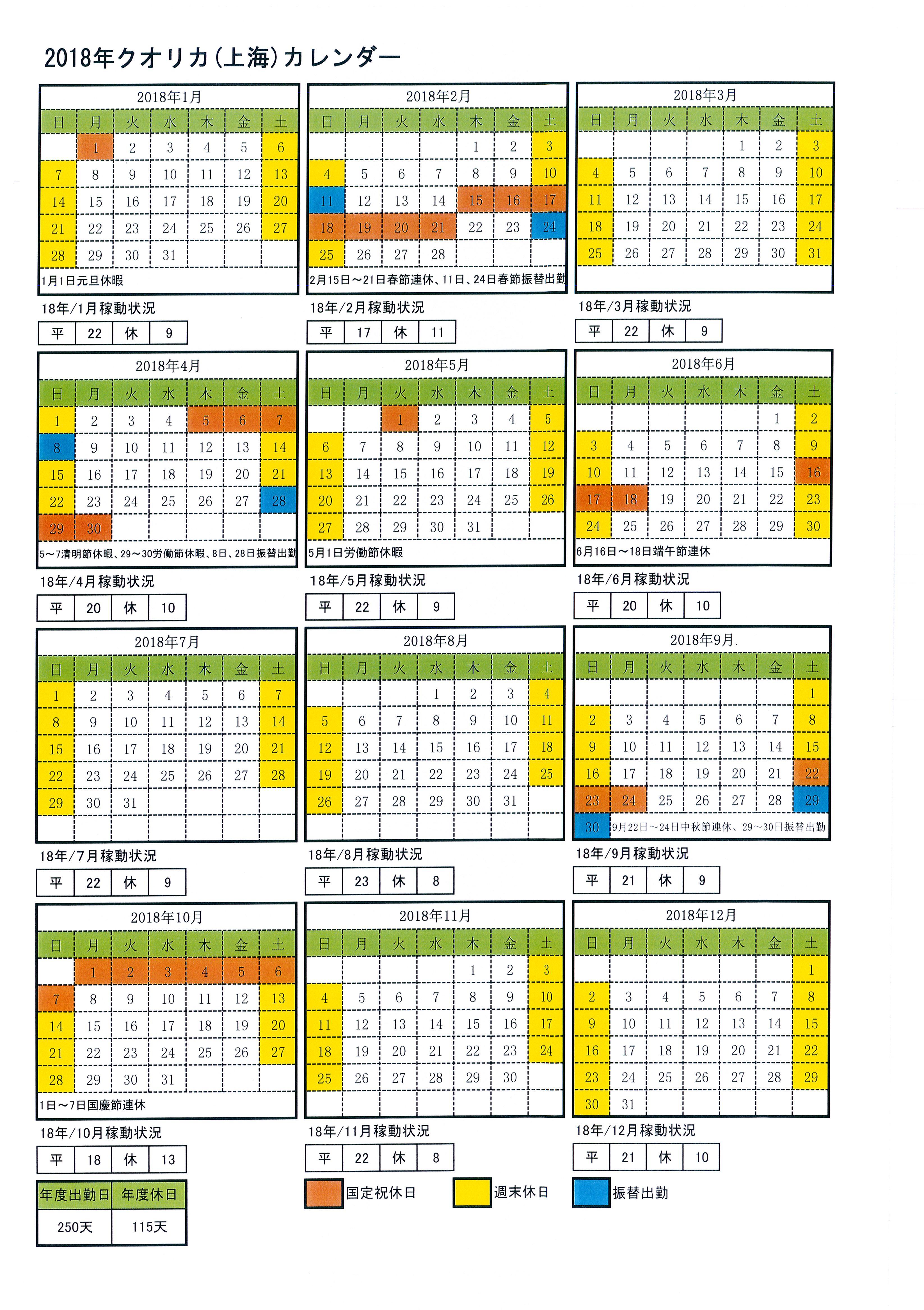 2020年クオリカ上海カレンダー